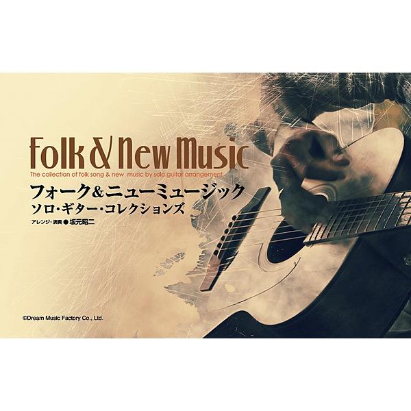 フォーク&ニューミュージック/ソロ・ギター・コレクションズ