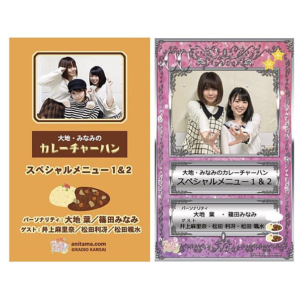 大地・みなみのカレーチャーハン スペシャルメニュー1&2