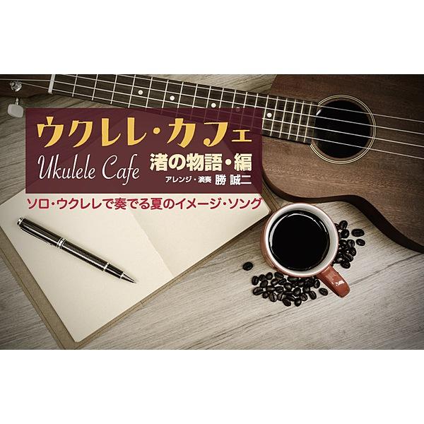 DREAM MUSIC FACTORY / ウクレレ・カフェ[渚の物語・編]