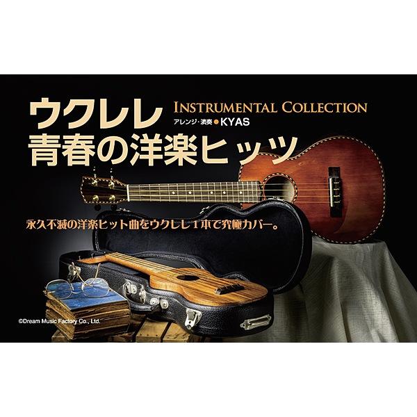 DREAM MUSIC FACTORY / ウクレレ/青春の洋楽ヒッツ