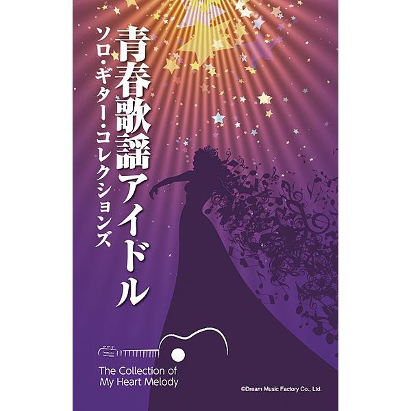 DREAM MUSIC FACTORY / 青春歌謡アイドル/ソロ・ギター・コレクションズ
