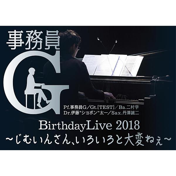 事務員G Birthday Live 2018 撮って出しライブ映像エムカード