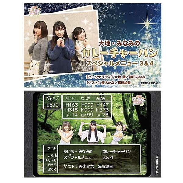 大地・みなみのカレーチャーハン スペシャルメニュー3&4