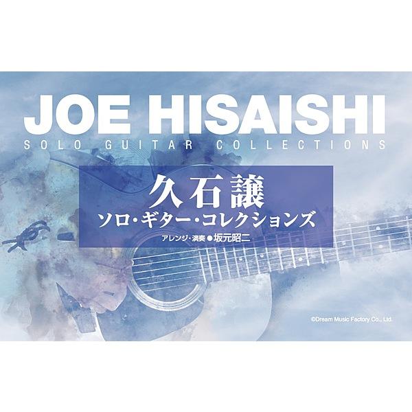 DREAM MUSIC FACTORY / 久石 譲/ソロ・ギター・コレクションズ