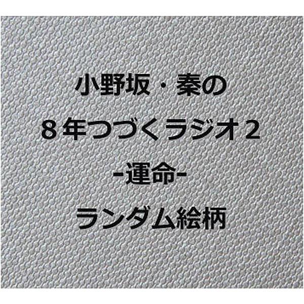 小野坂・秦の8年つづくラジオ2-運命-