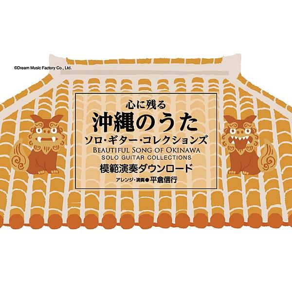 心に残る沖縄のうた/ソロ・ギター・コレクションズ