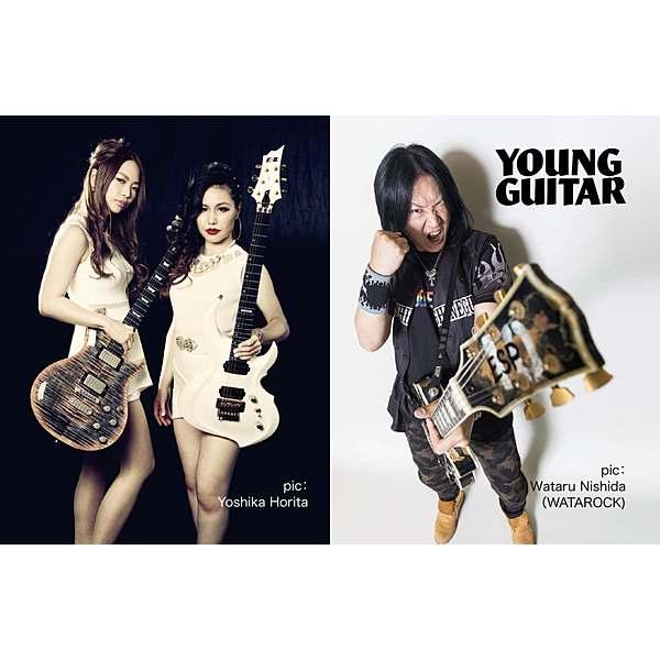 YOUNG GUITAR / YOUNG GUITAR 2018年7月号