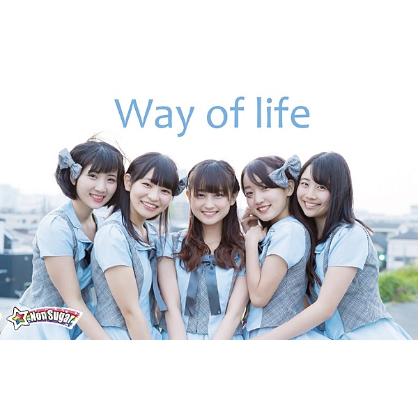 ☆NonSugar / 【MV】 Way of life