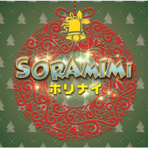 SORAMIMI / 「ホリナイ」クリスマス特典エムカード(ver. 2015)