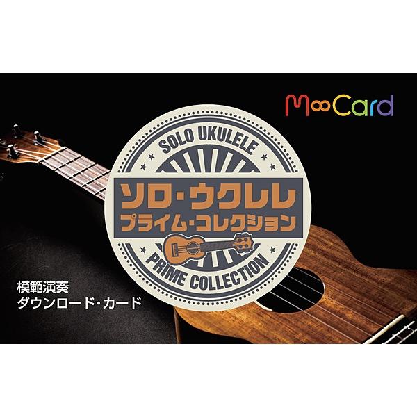 DREAM MUSIC FACTORY / ソロ・ウクレレ/プライム・コレクション