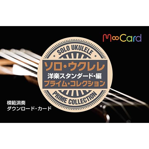 ソロ・ウクレレ/プライム・コレクション〈洋楽スタンダード・編〉
