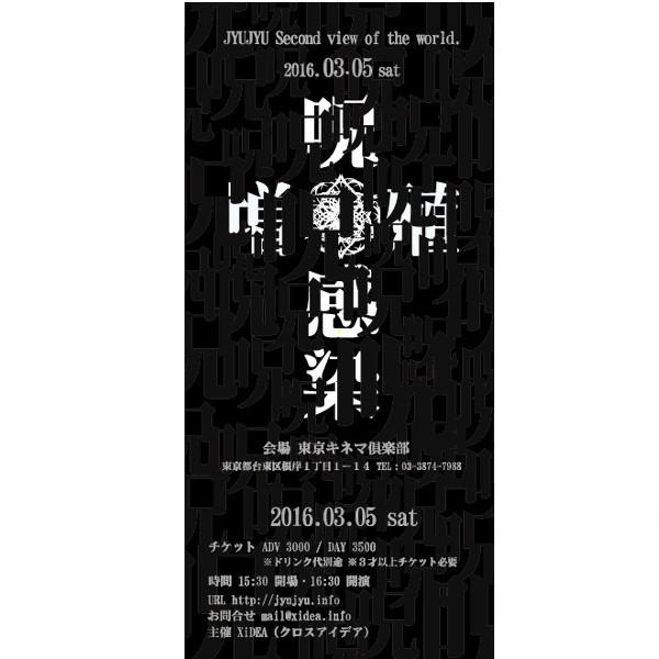 じゅじゅ / じゅじゅワンマンLIVEエムチケット(@キネマ倶楽部20160305)