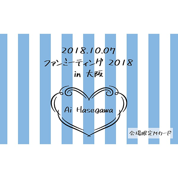 長谷川愛 ファンミーティング2018 in 大阪