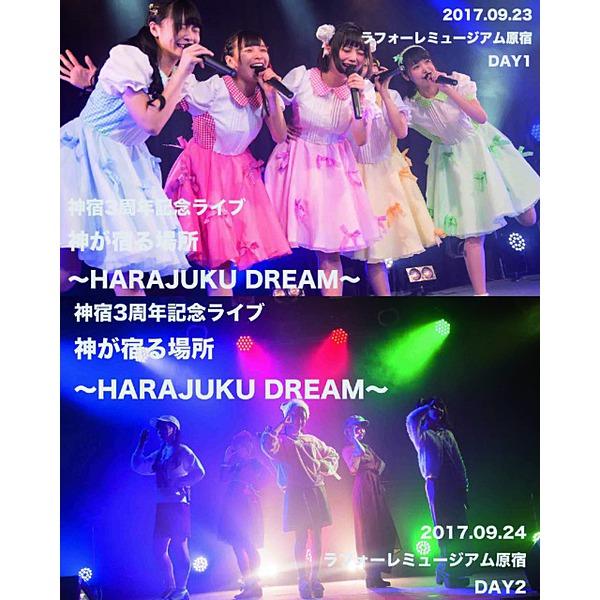 2017.09.23,24 神宿3周年記念ワンマンライブ 『神が宿る場所〜HARAJUKU DREAM〜』day1、day2