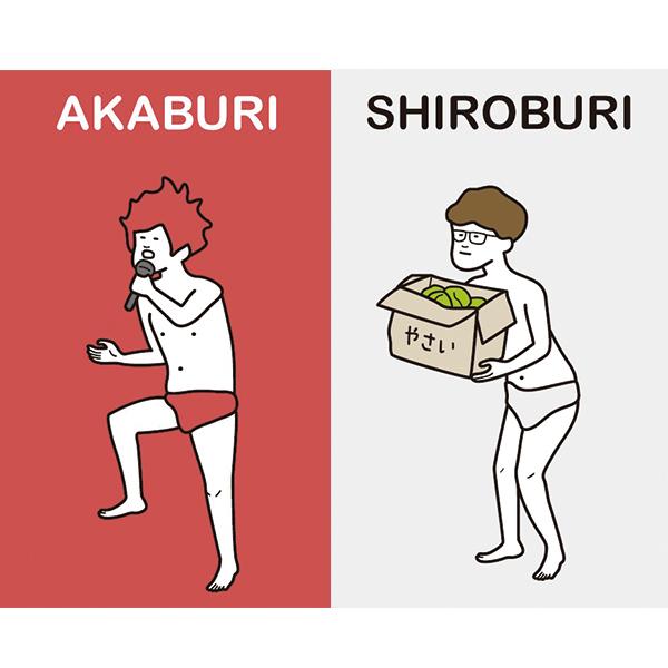 AKABURI / SHIROBURI