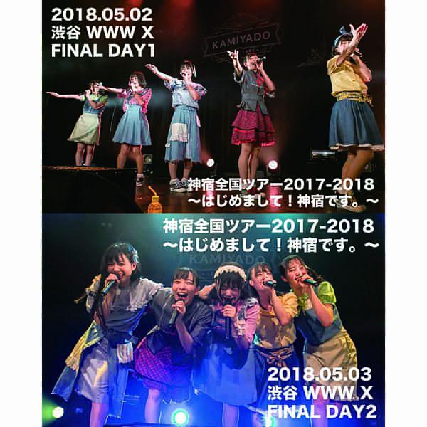 神宿 / 2018.05.02 ,03 『神宿全国ツアー2017-2018~はじめまして!神宿です。~』ツアーファイナル day1 , day2