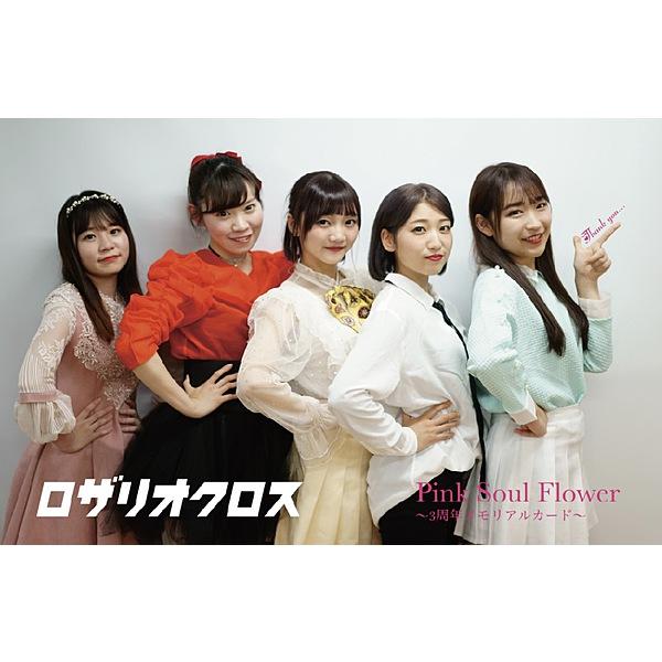 Pink Soul Flower メモリアルカード