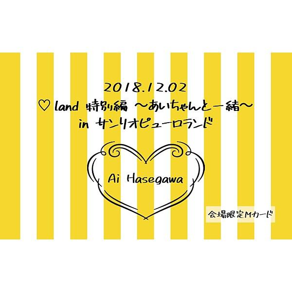 ♡land 特別編~あいちゃんと一緒~ in サンリオピューロランド