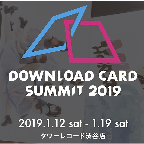 DOWNLOAD CARD SUMMIT / DOWNLOAD CARD SUMMIT試聴用カード