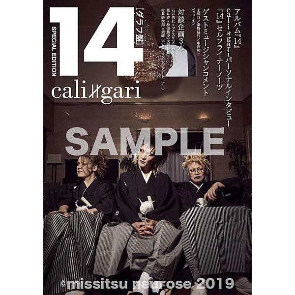 cali≠gari / 14 特典エムカード (グラフ盤)