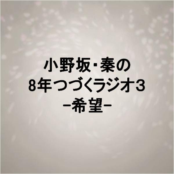 小野坂・秦の8年つづくラジオ3-希望-