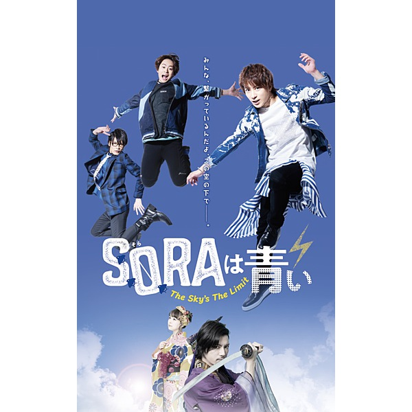 SORAは青い / SORAは青い
