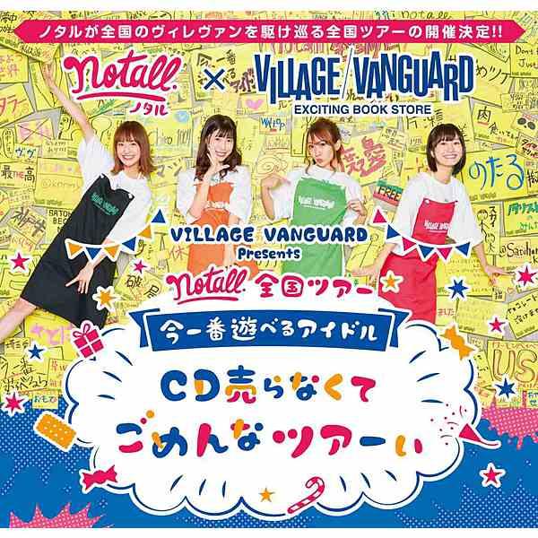 notall / アイドル1番シリーズ 1番笑えるラスクスクスクスクス・・・ 封入エムカード
