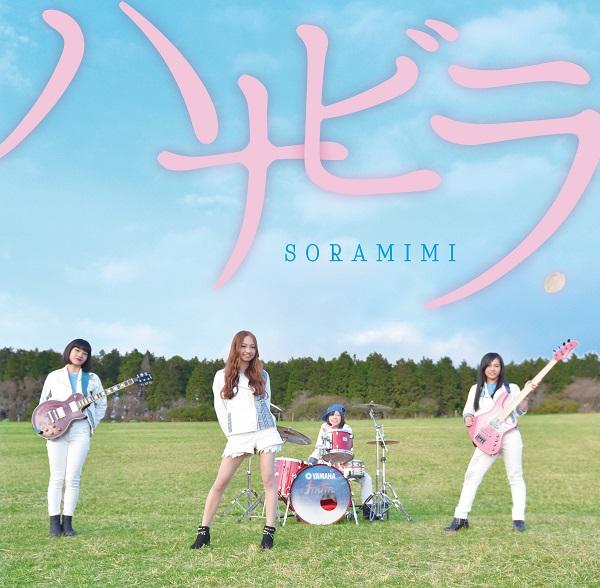 SORAMIMI / 「ハナビラ」封入特典エムカード
