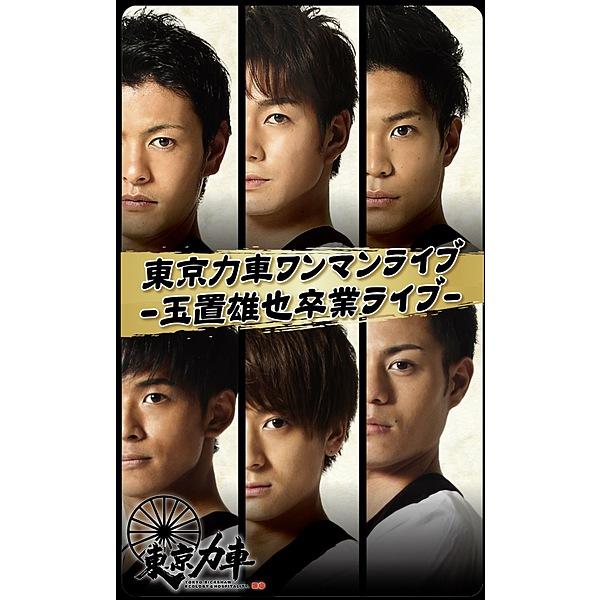 東京力車ワンマンライブ-玉置雄也卒業ライブ-