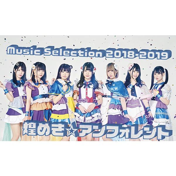 煌めき☆アンフォレント / 煌めき☆アンフォレント Music Selection 2018-2019