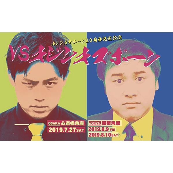 オジンオズボーン20周年記念公演 「VSキジンギスボーン」