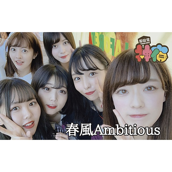 春風Ambitious