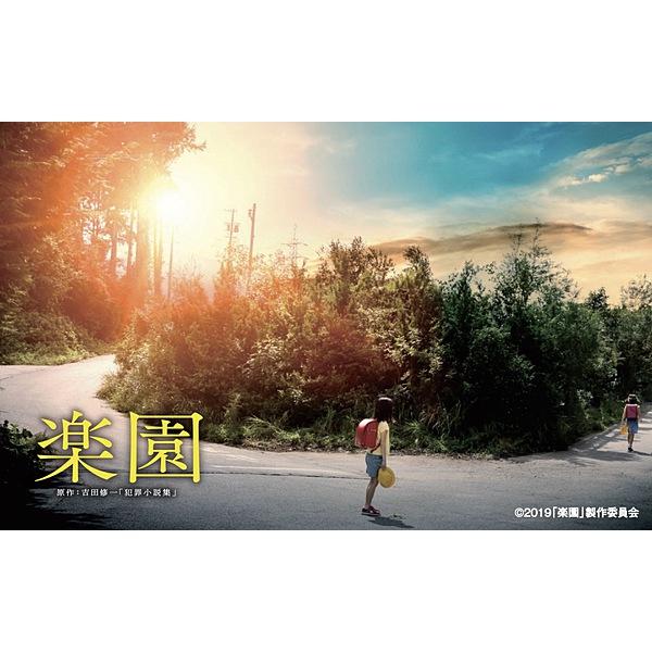 映画『楽園』