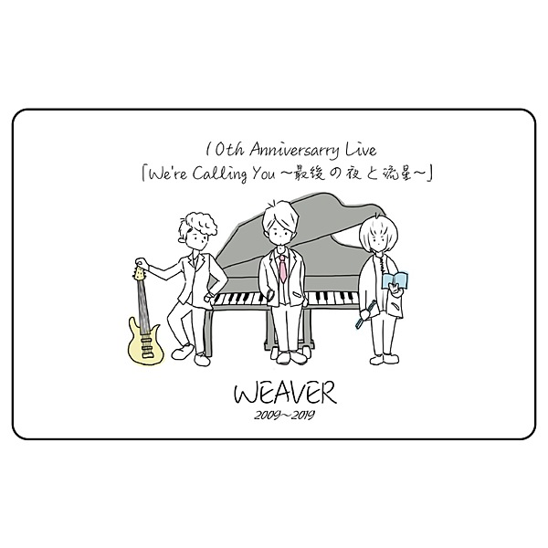 WEAVER / 10th Anniversary Live 「We're Calling You ~最後の夜と流星~」