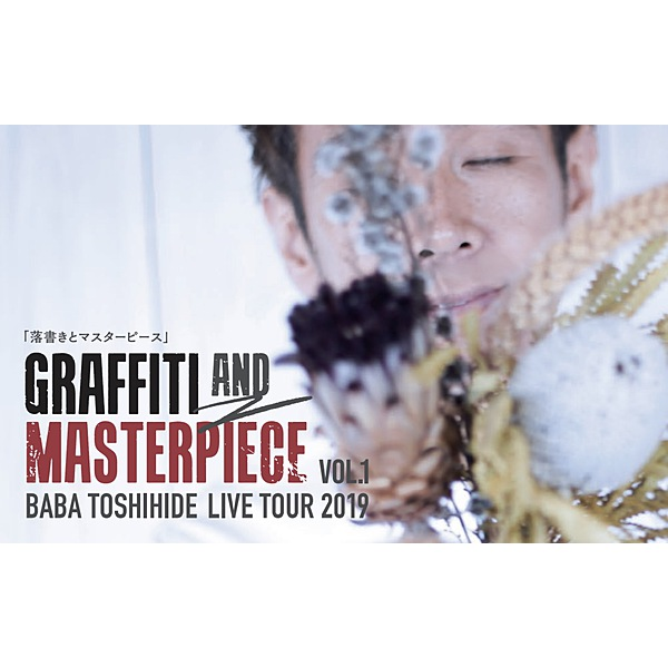 BABA TOSHIHIDE LIVE TOUR 2019 GRAFFITI AND MASTERPIECE VOL.1